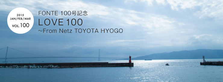 FONTE 100号記念 LOVE100 ~From Netz TOYOTA HYOGO
